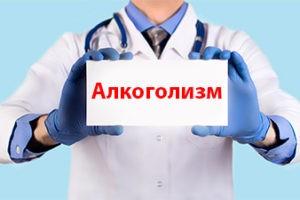 лечение алкоголизма в Черноморске