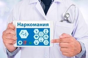 лечение наркомании в Черноморске