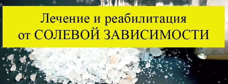 реабилитация солевого наркомана