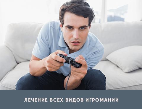 зависимость от игр