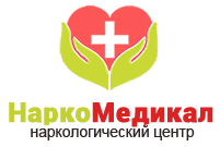 Наркологический центр «НаркоМедикал»